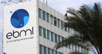 مؤسسة مياه بيروت وجبل لبنان تنجز إصلاح خط الديشونية بعبدا image