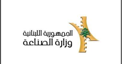 وزارة الصناعة: نشجّع كل مصنع ونلتزم أصول التراخيص ونصدر القرارات image