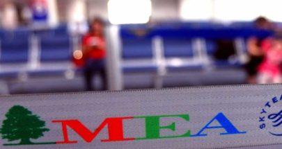"""""""ميدل ايست"""" تعلن حسم 50% على بطاقة السفر للطلاب غير القادرين image"""