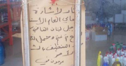 اقفال مستودع في دوحة عرمون بالشمع الأحمر! image