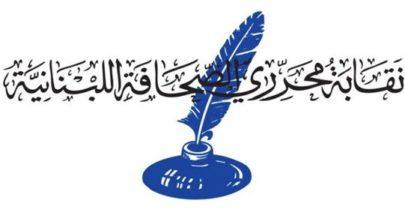 تحضيرات لإنتخابات نقابة المحررين image