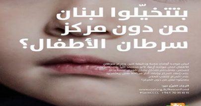 """""""السرطان ما بينطر""""... صرخة أطلقها مركز سرطان الأطفال image"""