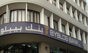 """""""بنك بيبلوس"""" ينفي رسالة منسوبة اليه عن تحويل ودائع بالدولار إلى الليرة image"""