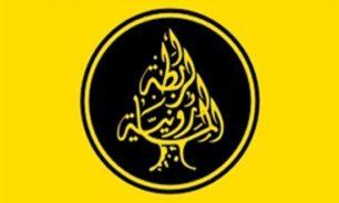 """الرابطة المارونية تشجب بشدة ما اوردته """" قناة العالم"""" image"""