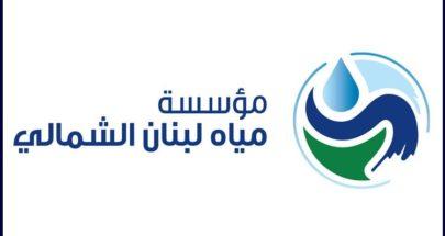 مياومو غب الطلب في مياه لبنان الشمالي: بانتظار قرار تعويض بدل أيام التعطيل القسري image