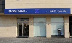 بنك لبنان والمهجر: نشدد على بذل الجهود الممكنة لتلبية عملائنا كافة image