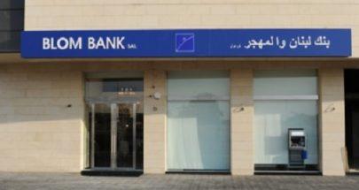 """""""بنك لبنان والمهجر"""" يوضح: باستطاعة العملاء التسديد بالدولار داخل لبنان image"""