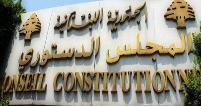 المجلس الدستوري اطلع على خلاصة المقرر حيال الطعن في قانون الموازنة image