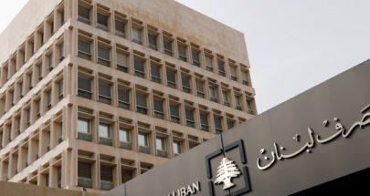مصرف لبنان وتشريع الضرورة: الاعيب مالية بغياب البرلمان image