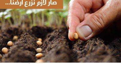 جمعية الطاقة الوطنية اللبنانية LNE تطلق حملة أمنك الغذائي image