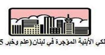 تجمع مالكي الأبنية المؤجرة للمالكين: لعدم السماح باستغلالكم image