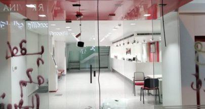 مواطن أقفل مصرفاً في صور: تم إقفال هذا الفرع حتى يقضي الله أمرا كان مفعولا! image