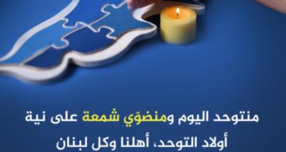 اطلاق الحملة الوطنية للتوعية من التوحد: لإضاءة شمعة من المنازل image