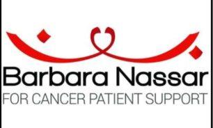 جمعية برباره نصار لدعم مرضى السرطان: للاسراع في انجاز المعاملات image