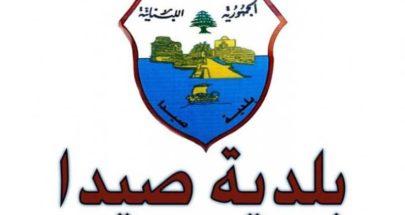 بلدية صيدا..توزيع مواد تعقيم في أحياء المدينة image
