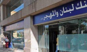 بنك لبنان والمهجر: باستطاعة العملاء التسديد بالدولار داخل لبنان image