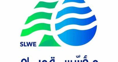 مياه لبنان الجنوبي تمنت على فهمي استثناء العاملين فيها من القرار 479 image