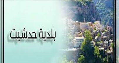 بلدية حدشيت تدعو الى الالتزام التام بالحجرالمنزلي image