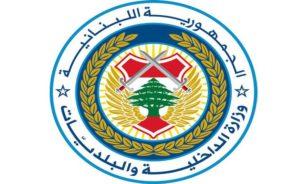 ما خلفيات قرار وزارة الداخلية؟ image