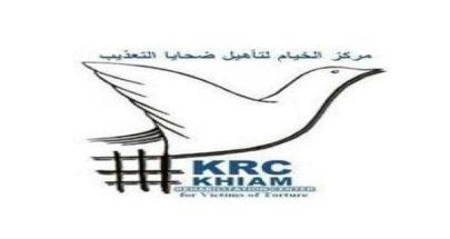 مركز الخيام: على الحكومة الإسراع في معالجة أوضاع السجون قبل وقوع الكارثة image