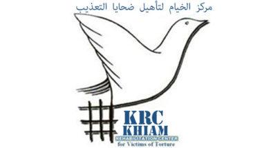 مركز الخيام: لنواجه البطش والاستدعاءات بلقاء لإدانة الانتهاكات image