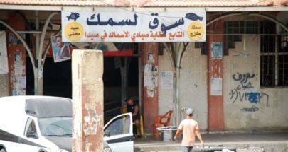 جولة لمراقبي وزارتي الصحة والزراعة في سوق السمك بصيدا image