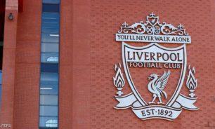 ليفربول يمنح موظفيه عطلة مدفوعة الأجر image