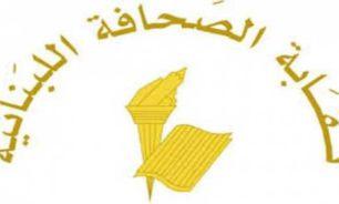 تأجيل الجمعية العمومية لنقابة الصحافة الى 9 الحالي image