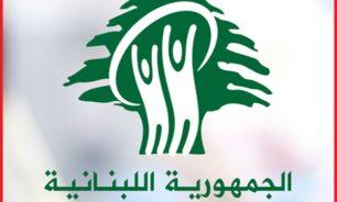 وزارة الصحة: ما نشر حول قرض البنك الدولي يفتقر الى الدقة image