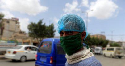 اليمن يعلن تسجيل اول اصابة بكورونا image