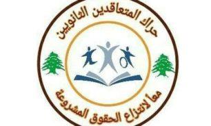 حراك المتعاقدين أدان عدم مبالاة مجلس النواب بمآسيهم image