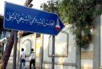 المجلس الشيعي الأعلى يستنكر ما صدر عن مرجعية دينية كبيرة بحق الطائفة image