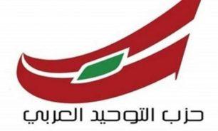تسجيل صوتي منسوب لمستشار وهاب.. وحزب التوحيد يوضح image