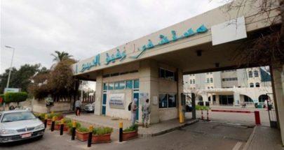 لا حالات وفاة بكورونا اليوم في مستشفى الحريري image