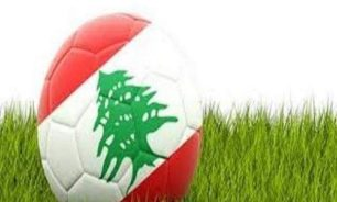 الاتحاد اللبناني لكرة القدم يلغي مفاعيل الموسم الحالي image