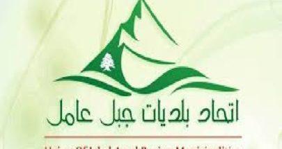 اتحاد بلديات جبل عامل: بالالتزام بشروط التعبئة العامة ننتصر على الفيروس image
