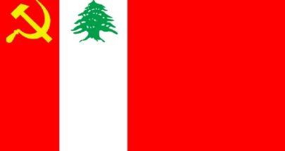 الشيوعي: للتراجع عن قرار نقل المستشفى الميداني القطري المقدم لصور الى بيروت image