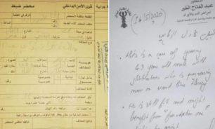 """محضر ضبط """"مفرد مجوز"""" بحق مريض سرطان اتى من عكار الى بيروت ليتعالج image"""