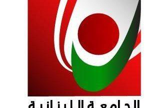 أساتذة الحراك في اللبنانية: هل يمكن ان نعرف من هو المسؤول عن هذا الخطأ؟ image