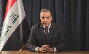 الكاظمي: تظاهرات بغداد كانت استذكاراً سلمياً لأحداث تشرين image