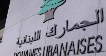 مجلس الوزراء يقرّ تعيين خفراء الجمارك بالمناصفة image