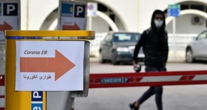 كورونا خرج عن السيطرة في لبنان.. ومتّجهون إلى عدد إصابات أكبر image