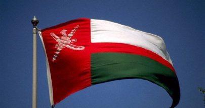 سلطنة عمان تنهي إجراءات العزل العام في مسقط يوم 29 أيار image