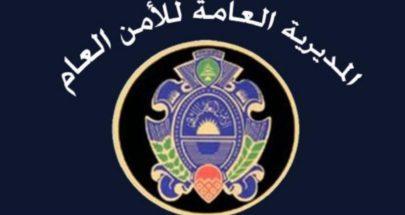 الأمن العام: نرفع التقارير الإستقصائية للجهات الرسمية المعنية فقط image