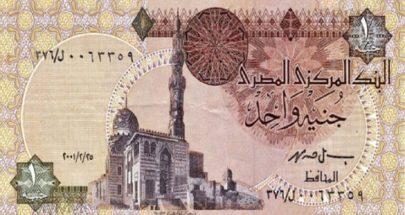 المركزي المصري ينفي إصدار عملات ورقية من فئة 500 جنيه image