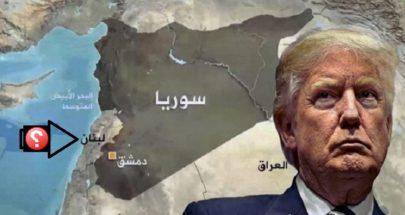 """""""قانون قيصر""""... ماذا عن لبنان؟ image"""