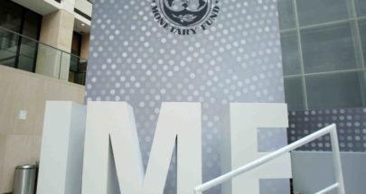 هذا الذي توقعه صندوق النقد الدولي؟ image