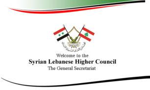 عن دور المجلس الأعلى اللبناني السوري! image