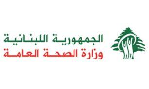 وزارة الصحة العامة تعلق على قرار الأمور المستعجلة: لم نتبلغه وفقا للأصول image