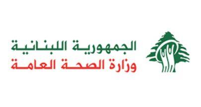 وزارة الصحة :4 حالات ايجابية بنتائج فحوص رحلات إضافية وصلت إلى بيروت image